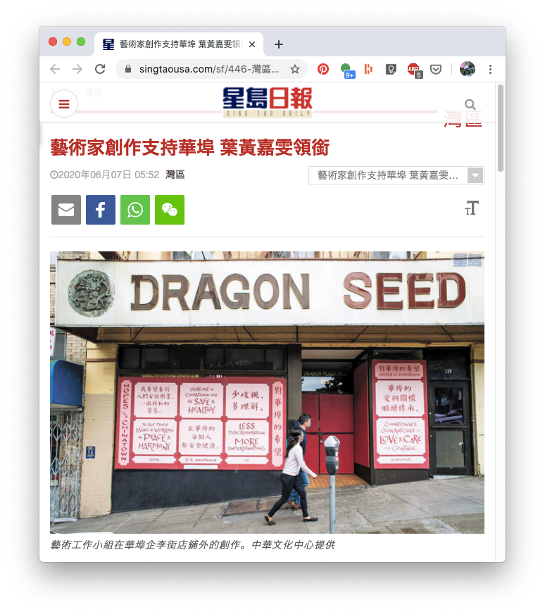 screenshot of sing tao daily article about 100 days action artwork, with photo of artwork as seen on hopes for chinatown page