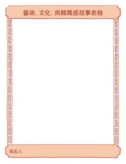 blank activity sheet with project title at the top, a space for artist's name at the bottom, and a decorative motif at the sides, in a palette of salmon and siena